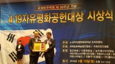경주동국대 이영찬 교수, '4.19 자유평화공헌대상' 수상