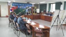 봉화군, 봉화댐건설사업'보상협의회'개최