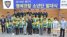 영주 署 17기 명예경찰소년단 발대식 개최