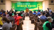 새마을운동의 발전 전략을위한 새마을포럼 학술대회 개최