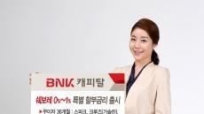 BNK캐피탈, 쉐보레 최장 50개월 무이자 할부금융 운영