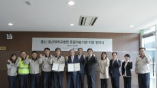 울산대병원, 권역외상센터-풍산 울산사업장 응급의료기관지정 병원 협약