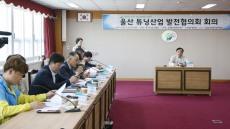 울산 북구, 튜닝산업 조성 일자리 창출