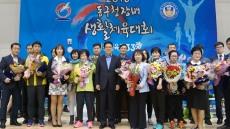 울산 동구청, 2016 동구청장배 생활체육대회 통합개회식
