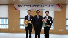 경주시, '2015년 경북 시·군 제안제도' 우수기관 선정