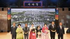 경주문화재단, 25일부터 '경주시문화상 후보자' 접수