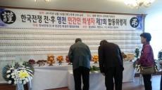 '한국전쟁 영천 민간인희생자 합동위령제' 엄수