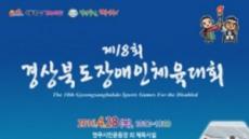 제18회 경북 장애인체육대회 28일 영주서 개최