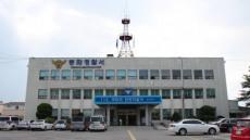 봉화 署 경찰관폭행, 112허위전화 100회 건  60대 구속
