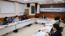 울산시, 2016 여성가족개발원 정기 이사회 개최