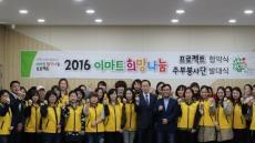 양산시, 민관협업 '희망나눔 프로젝트 협약식' 개최