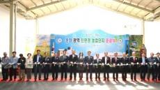 봉화군 광역 친환경 농업단지 준공