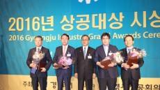 경주상공회의소, '2016년 상공대상 시상식' 개최