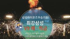 대구은행, 삼성라이온즈 우승 응원 예·적금 판매