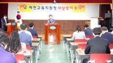 예천교육지원청 정보 보안 교육
