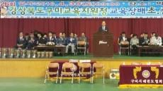 구미교육지원청 교육장배 초·중 태권도 대회 성료