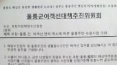 포항지방해양수산청 울릉 여추위 요구 수용적극 검토