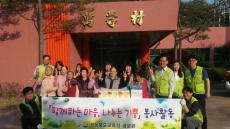 경북도교육청 공보관 직원들, 만수촌 찾아 희망 나눔 봉사 활동 펼쳐