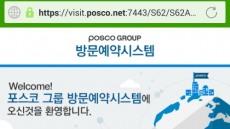 포스코, '그룹사 방문 쉬워진다' 방문예약 시스템 개선