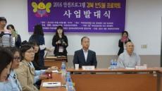김천 署 1366 주관 반딧불 프로젝트 발대식 개최