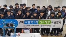구미대 진로체험지원센터 2년 연속 선정