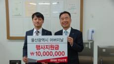BNK경남은행, '어버이날 기념식 및 어르신 문화축제'에 1천만원 지원
