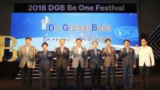 DGB금융그룹, 창립 5주년 기념식 개최…'Do Global Best' 슬로건 내놔