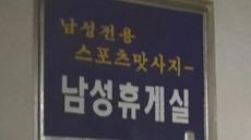 영주 署 휴게텔 밀실서 성매매 알선 50대 남성 검거