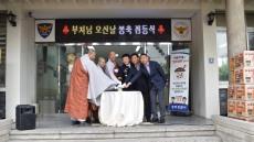 경주경찰서, '부처님 오신 날' 봉축 점등식 가져