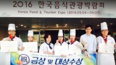 경북전문대학교 '한국음식관광박람회'농림축산식품부장관상 수상