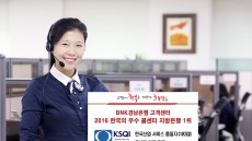BNK경남은행 고객센터, 지방은행 부문 1위, '한국의 우수 콜센터'