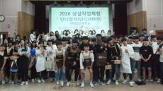 울산 동구 청소년진로지원센터, 상설직업체험 '단디JOB자' 운영