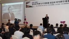경주시, '폐철도·역사(驛舍) 활용' 포럼 개최