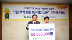 S-OIL, 다문화가정 이주여성 '행복찾기' 5천만원 후원