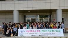 양산시, 여성친화도시 조성 시민리더 워크숍 개최