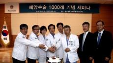 울산대병원, 폐암 1,000례 달성... 지역 폐암수술 선도