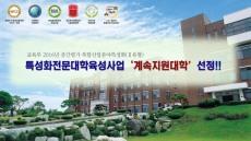 경북전문대, 전문인력양성,취업능력 배양