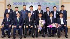 구미시, 국회의원 당선자 힘 합쳐 기업유치