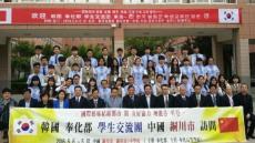 봉화군 국제학생우호교류단 중국 섬서성 동천시 방문