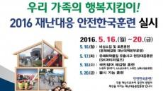 영주시, 울릉군, '재난대응 안전한국훈련'실시