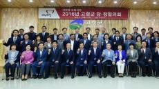 이완영 의원 & 고령군 당·정협의회 개최