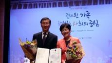 한수원, 가정의달 기념행사서 '여성가족부 장관표창' 수상