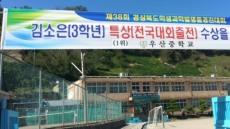섬마을 중학교에서 전국학생과학발명품 경진대회 출전
