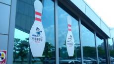 안동서 25일까지 제18회 전국실업볼링대회 열린다.