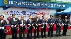 대구경북 능금농협 봉화농산물유통센터 준공