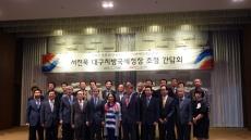 서진욱 대구지방국세청장, 중소기업중앙회 대구경북 본부 초청 간담회 참석