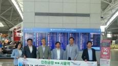 포항시, '포항-김포노선 탑승률 저조' 대책 분주
