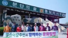 민주평통 경주시協,'북한 이탈주민 초청 문화탐방'