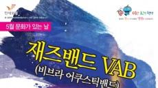 보령시 문화예술회관, 오는 25일 재즈밴드 공연 개최