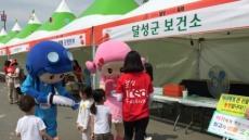 대구 달성군보건소, 예방접종 홍보 캠페인 실시